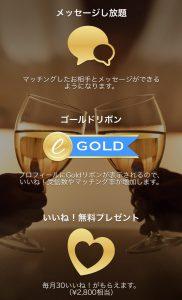 Encounter tokyo(エンカウンター)の課金画面