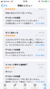 Encounter Tokyo(エンカウンター)のApp store口コミレビュー評価