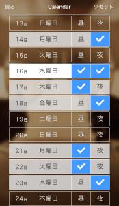 Encounter Tokyo(エンカウンター)のスケジュール画面